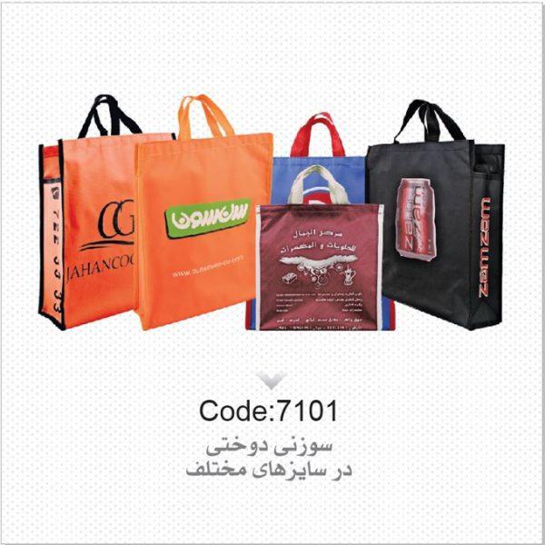 ساک خرید کد 7101