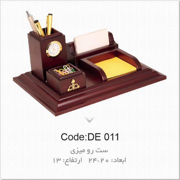 ست رومیزی کد DE011